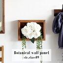 光触媒 花 フェイクフラワー フラワーアレンジメント アートパネル フラワー ウォールフラワー 壁掛け 造花 壁飾り インテリア 観葉植物 フェイク ミニ アートフラワー グリーン 壁 お花 フラワーギフト パネル アートフレーム 可愛い おしゃれ 白 ホワイト Botanical slc-09
