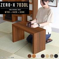 サイドテーブル ホワイト ベッド ソファ ミニテーブル 木製 おしゃれ スリム ローテーブル 小さめ ミニ ソファサイド ベッドサイドテーブル 和室 テーブル 和室用 ナイトテーブル リビングテーブル 座卓 花台 ローデスク デスク 幅70cm 奥行30cm 高さ42cm Zero-X 7030L