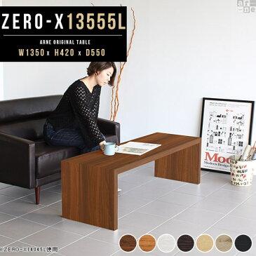 ローデスク 文机 フロアデスク おしゃれ パソコンデスク ロータイプ パソコン デスク ロータイプデスク 勉強机 リビング リビングデスク シンプル 大きめ ホワイト 机 パソコンテーブル 白 日本製 木製 北欧 一人暮らし オーダー家具 幅135 奥行55cm 高さ42cm Zero-X 13555L