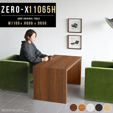 カフェテーブル テーブル ホワイト コーヒーテーブル アンティーク リビングテーブル モダン 応接テーブル センターテーブル 白 カフェ おしゃれ 北欧 木製 机 コの字 ラック ソファーテーブル リビング 応接 ソファ 特注 別注 幅110 奥行65cm 高さ60cm 日本製 Zero-X 11065H