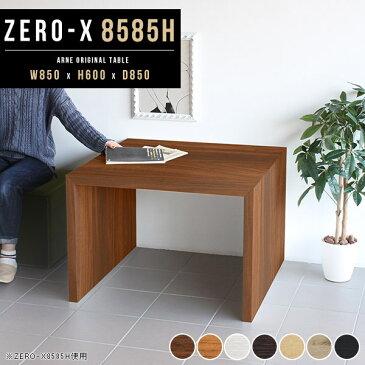 サイドラック サイドテーブル 正方形 リビングボード サイドボード キャビネット リビング 収納 棚 オフィス カバン置き リビング収納 サイドキャビネット ホワイト ラック 荷物置き台 1段 荷物置き かばん置き おしゃれ 白 木製 日本製 幅85 奥行85cm 高さ60cm Zero-X 8585H