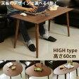 カフェテーブル アンティーク 北欧 センターテーブル ウォールナット リビングテーブル 木製 ソファ 高級感 ダイニングテーブル 丸テーブル ダイニング インテリア 応接テーブル 送料無料 カフェ テーブル 机 モダン Bistro ハイタイプ 60 長方形 ラウンド オーバル 三角