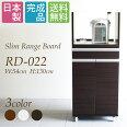 【RD-022】スリムなレンジ台機能的なレンジボードキャスター・スライドテーブル付き小型キッチンワゴン〔ブラウン/ホワイト/ダークブラウン〕*