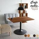ダイニングテーブル テーブル オシャレ ダイニング カフェテーブル 1...