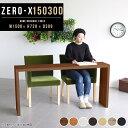 ダイニングテーブル ダイニング テーブル デスク 150cm 机 2人...