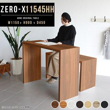 カウンターテーブル カウンター バーカウンター 自宅 バーテーブル ハイテーブル デスク テーブル カウンターデスク ダイニングテーブル カウンターバー アンティーク おしゃれ バーカウンターテーブル 木製 日本製 サイズオーダー 幅115cm 奥行45cm 高さ90cm Zero-X 11545HH