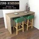 カウンターテーブル 高さ90cm 別注 幅150 カウンター バーカウンター バーテーブル ハイテーブル デスク 白 テーブル カウンターデスク ダイニングテーブル カフェテーブル 北欧 アンティーク おしゃれ バーカウンターテーブル 木製 日本製 幅150cm 奥行55cm Zero-X 15055HH