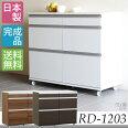 キャスター付きレンジ台キッチン収納レンジボードカウンターワゴンRD-1203ホワイト/ブラウン/ダークブラウン完成品日本製