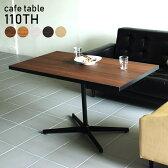 カフェテーブル 高さ60 1本脚 カフェ カフェ風 テーブル アンティーク 北欧 コーヒーテーブル センターテーブル ダークブラウン 高級感 木製 リビングテーブル おしゃれ 日本製 シンプル ダイニングテーブル ブラウン 食卓テーブル 送料無料 60 幅110cm 110TH Type2 X脚