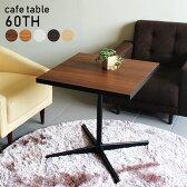 カフェテーブル 60 高さ60 1本脚 北欧 リビングテーブル コンパクト センターテーブル 正方形 ダークブラウン 木製 テーブル 高さ60cm 高級感 食卓テーブル アンティーク 応接テーブル コーナーテーブル ローテーブル 一人 ブラウン ダイニング おしゃれ 送料無料 60TH Type4