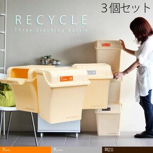 ゴミ箱 ふた付き 縦 ごみ箱 フロントオープン 3段 3分別 ダストボックス キッチン 分別 おしゃ...