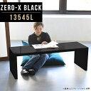 オーダーメイド感覚で選べる豊富なサイズテレビラック以外にもマルチに使える棚付きラックZero-X 13545L blackサイズサイズ:約幅1350 奥行き450 高さ420 mm天板厚み:40mm材質メラミン樹脂化粧合板カラーブラック※モニターなどの閲覧環境によって、実際の色と異なって見える場合がございます。重量約14.2kg仕様天板均等耐荷重:約90kg日本製お客様組み立て六角レンチ付属床キズ防止フェルト付属ブランド 送料※離島は送料別途お見積もり。納期ご注文状況により納期に変動がございます。最新の納期情報はカラー選択時にご確認ください。 ※オーダー商品につき、ご注文のキャンセル・変更につきましてはお届け前でありましても生産手配が済んでいるためキャンセル料(商品代金の50%)を頂戴いたします。※商品到着までの日数は、地域により異なります配送について家具の配送は「玄関での受け渡し(建物入り口または1階)」になります。エレベーターがある場合は玄関までになります。配達はドライバーが一人でお伺いしますので、大型商品や重い商品(一人では運べないような商品)につきましては、搬入作業をお客様にお手伝い願います。有料になりますが、開梱設置も承っております。お手伝いが難しい場合や、女性の方しかお受け取りができない場合は開梱設置をご一緒にご注文いただくことをおすすめ致します。 当商品は【C区分】です。本州、四国の方はこちらから北海道、九州の方はこちらから※沖縄・離島は別途お見積もりとなりますのでお問合せ下さい。備考板の角が鋭くなっておりますので、組み立てやご使用の際は十分にご注意ください※製造上の都合や商品の改良のため、予告なく仕様変更する場合がございますので予めご了承ください。当店オリジナル家具を全部見るZERO-X Black 全サイズを見る管理番号0000a49752/メーカー希望小売価格はメーカーカタログに基づいて掲載していますこのページは Zero-X 13545L (ロータイプ) のページです。無駄のないシンプルなデザインがおしゃれなコの字型テーブル。フラットな形なので圧迫感なくすっきりとして見えます。シンプルな形だからこそ、テーブルとしてだけではなく使い手に合わせて様々な使い方ができるのが特徴的なテーブルです。キズや熱、汚れに強いメラミン樹脂化粧合板を使用しています。天板に物を置いてできる擦り傷に強く、熱い鍋やフライパン等を置いても大丈夫です。ツルリとした表面は水にも強い為お手入れもとっても簡単。汚れたら、濡れた雑巾でサッと拭いてお手入れしてください。ZERO-Xテーブルは、幅・奥行のサイズがとっても豊富。空いたスペースにぴったりと収まるサイズが見つかるからまるでオーダーメイドをしたかのよう。お部屋や利用シーンに合わせてお選びください。直線で作られるコの字型は他のテーブルと違い、装飾を排したすっきりとしたデザイン。だからこそできることが沢山あります。ネストして使ったり、大小違うサイズを重ねてみたり、同一サイズを並べてみたり…ひらめき次第で沢山のインテリアコーディネートが楽しめます。テーブルやちょっとした物置き台として使えるスタイル。小さめのものは、スツールやベンチとしても活躍してくれます。高さや大きさが違うZERO-Xテーブルをネストして、狭い空間も有効活用!人数が増えたとき、机をさっと増やせるのでとても便利です。積み重ねて使えば大型の家具に早変わり。ラックにもなりますので、おしゃれな配置を考えてコーディネートしてみてください。板の厚さは、極厚の4cm!お料理をたくさん並べても、本をぎっしり置いても、重めのオブジェを飾っても、抜群の安定感がある嬉しい仕様。たわみにくいので強度も安心です。角の繋ぎ目は、見た目も綺麗ですっきりとしたデザイン性の高い留め接ぎ。木口を見せないよう直角に接合するこの技術は、切り口が45度にきっちりとカットされていないと隙間ができてしまう為高い技術が必要です。シンプルなデザインだからこそ、美しさと強度を兼ね備えた部分にこだわりました。強度の秘密は接続部分に付いたスイスのラメロ(Lamello)社製ノックダウン金具。六角レンチ一本で簡単に組み立てられる上に、板と板をがっちり接続することで重いものを乗せても十分な強度となります。他社の組み立て製品とは違い、内側に板と板を接続する為の六角レンチを入れる小さな穴しかあいていないので、さながら完成品のような美しい見た目です。ZERO-Xは、幅と奥行きだけでなく高さも選べます。生活や使用用途に合わせてお好みの高さをお選びください。