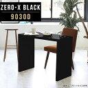 机 ダイニングテーブル 1人掛け 幅90cm リビングテーブル 鏡面 ...