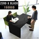 オーダーメイド感覚で選べる豊富なサイズテレビラック以外にもマルチに使える棚付きラックZero-X 15080D blackサイズサイズ:約幅1500 奥行き800 高さ720 mm天板厚み:40mm材質メラミン樹脂化粧合板カラーブラック※モニターなどの閲覧環境によって、実際の色と異なって見える場合がございます。重量約27.7kg仕様天板均等耐荷重:約90kg日本製お客様組み立て六角レンチ付属床キズ防止フェルト付属ブランド 送料※離島は送料別途お見積もり。納期ご注文状況により納期に変動がございます。最新の納期情報はカラー選択時にご確認ください。 ※オーダー商品につき、ご注文のキャンセル・変更につきましてはお届け前でありましても生産手配が済んでいるためキャンセル料(商品代金の50%)を頂戴いたします。※商品到着までの日数は、地域により異なります配送・開梱設置について※離島は送料別途お見積もりいたしましてご連絡いたします。【ご注意ください】離島・郡部など一部配送不可地域がございます。配送不可地域の場合は、通常の配送便での玄関渡しとなります。運送業者の便の都合上、地域によってはご希望の日時指定がお受けできない場合がございます。建物の形態(エレベーターの無い3階以上など)によっては別途追加料金を頂戴する場合がございます。吊り上げ作業などが必要な場合につきましても追加料金はお客様ご負担です。サイズの確認不十分などの理由による返品・返金はお受けできません。※ご注文前に商品のサイズと、搬入経路の幅・高さ・戸口サイズなど充分にご確認願います。→ 詳しくはこちら備考板の角が鋭くなっておりますので、組み立てやご使用の際は十分にご注意ください※製造上の都合や商品の改良のため、予告なく仕様変更する場合がございますので予めご了承ください。当店オリジナル家具を全部見るZERO-X Black 全サイズを見る管理番号0000a50178/メーカー希望小売価格はメーカーカタログに基づいて掲載していますこのページは Zero-X 15080D (ダイニングタイプ) のページです。無駄のないシンプルなデザインがおしゃれなコの字型テーブル。フラットな形なので圧迫感なくすっきりとして見えます。シンプルな形だからこそ、テーブルとしてだけではなく使い手に合わせて様々な使い方ができるのが特徴的なテーブルです。キズや熱、汚れに強いメラミン樹脂化粧合板を使用しています。天板に物を置いてできる擦り傷に強く、熱い鍋やフライパン等を置いても大丈夫です。ツルリとした表面は水にも強い為お手入れもとっても簡単。汚れたら、濡れた雑巾でサッと拭いてお手入れしてください。ZERO-Xテーブルは、幅・奥行のサイズがとっても豊富。空いたスペースにぴったりと収まるサイズが見つかるからまるでオーダーメイドをしたかのよう。お部屋や利用シーンに合わせてお選びください。直線で作られるコの字型は他のテーブルと違い、装飾を排したすっきりとしたデザイン。だからこそできることが沢山あります。ネストして使ったり、大小違うサイズを重ねてみたり、同一サイズを並べてみたり…ひらめき次第で沢山のインテリアコーディネートが楽しめます。テーブルやちょっとした物置き台として使えるスタイル。小さめのものは、スツールやベンチとしても活躍してくれます。高さや大きさが違うZERO-Xテーブルをネストして、狭い空間も有効活用!人数が増えたとき、机をさっと増やせるのでとても便利です。積み重ねて使えば大型の家具に早変わり。ラックにもなりますので、おしゃれな配置を考えてコーディネートしてみてください。板の厚さは、極厚の4cm!お料理をたくさん並べても、本をぎっしり置いても、重めのオブジェを飾っても、抜群の安定感がある嬉しい仕様。たわみにくいので強度も安心です。角の繋ぎ目は、見た目も綺麗ですっきりとしたデザイン性の高い留め接ぎ。木口を見せないよう直角に接合するこの技術は、切り口が45度にきっちりとカットされていないと隙間ができてしまう為高い技術が必要です。シンプルなデザインだからこそ、美しさと強度を兼ね備えた部分にこだわりました。強度の秘密は接続部分に付いたスイスのラメロ(Lamello)社製ノックダウン金具。六角レンチ一本で簡単に組み立てられる上に、板と板をがっちり接続することで重いものを乗せても十分な強度となります。他社の組み立て製品とは違い、内側に板と板を接続する為の六角レンチを入れる小さな穴しかあいていないので、さながら完成品のような美しい見た目です。ZERO-Xは、幅と奥行きだけでなく高さも選べます。生活や使用用途に合わせてお好みの高さをお選びください。
