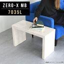 ソファーテーブル サイドテーブル ミニ ナイトテーブル ローテーブル 小さめ リビングテーブル おしゃれ テーブル ミニテーブル コーヒーテーブル 机 センターテーブル オフィス ロータイプ コンパクト 待合室 ラック 棚 日本製 幅70cm 奥行35cm 高さ42cm ZERO-X 7035L MB