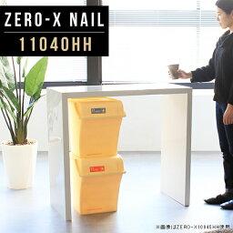 pcデスク パソコンデスク 白 スタンディングデスク パソコン 書斎 デスク スリム パソコンテーブル ゴミ箱上ラック pcテーブル 鏡面 テーブル おしゃれ ホワイト カウンターテーブル 高さ90cm キッチン 作業台 カフェ 机 高級 リビング 幅110cm 奥行40cm ZERO-X 11040HH nail