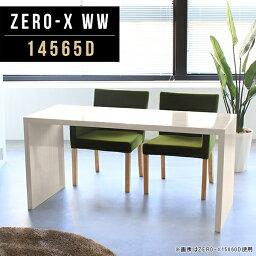 パソコンデスク 広い 学習机 長机 2人用 シンプル pcテーブル ダイニングテーブル 白 鏡面 木目 机 テーブル オフィスデスク ワイドデスク デスク おしゃれ ナチュラル ワークデスク 学習デスク リビング ダイニング 日本製 幅145cm 奥行65cm 高さ72cm ZERO-X 14565D WW