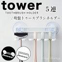 【NEW】tower 歯ブラシホルダー 【 吸盤トゥースブラシホルダー...