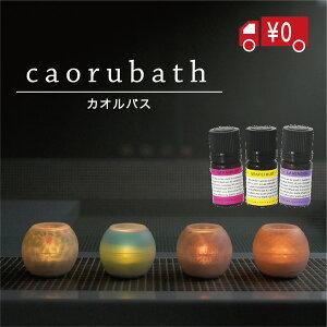 【送料無料】お風呂でアロマ♪カオルバス&アロマオイル3本セットアロマディフューザー/キャンドル…