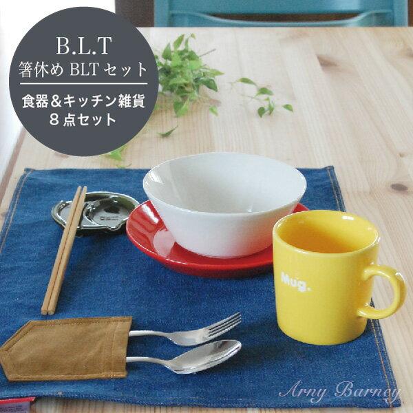 箸休め【 BLT 食器セット 】