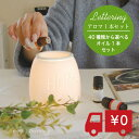 【NEW】アロマライト タイマー 調光 機能付【レタリング オイル1本...