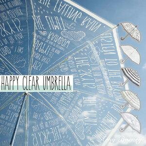 【NEW】傘 かさ ビニール傘HAPPY CLEAR UMBRELLAハッピークリアアンブレラ 傘 55cm より大きい58.5cm傘立て に入れても おしゃれ傘 レディース/北欧/スパイス/spice/アーニーバーニー/フリート/【RCP】