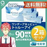 送料無料【90枚×1箱】J&Jワンデーアキュビュートゥルーアイ90枚パック※商品区分:医療機器