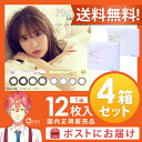 送料無料 フェアリーワンデー ワンデー 12枚×4箱 シンシア Sin...