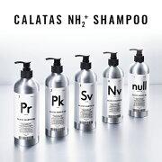 【CALATASNH2+SHAMPOO】カラタスエヌエイチツープラスシャンプー500ml(Pr/Pk/Sv/null/Nv)SHAMPOO新感覚アミノ酸系カラーシャンプー&カラートリートメントカラーケアをしながら補修
