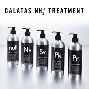 【CALATASNH2+TREATMENT】カラタスエヌエイチツープラストリートメント500ml(Pr/Pk/Sv/null/Nv)TREATMENT新感覚アミノ酸系カラーシャンプー&カラートリートメントカラーケアをしながら補修