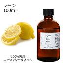 レモン 100ml 【エッセンシャルオイル アロマオイル 精...
