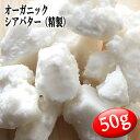 シアバター(精製)オーガニック 50g【無添加/植物性/リップクリーム/ハンドクリーム/ボディークリーム/手...