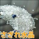 さざれ水晶 100g (現在は中粒) 浄化用サザレ水晶  天然石 パワースト...
