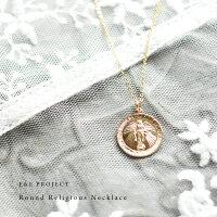 ネックレスレディースゴールド【ラウンドレリジャスネックレス】E&EPROJECT