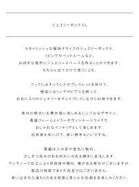 アクセサリー収納ボックス【ジュエリーボックスL】nkuku