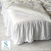 ベッドスカートホワイトフリルIサーシャフリルスカートIスカートおしゃれベッド下収納インテリア海外かわいい