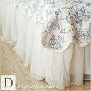 ベッドスカート シフォン ベッドスカート【ダブル】日本サイズ用ダブルベッドカバー ダブルサイズ用|布団カバー ホワイト フリル ベッドスプレッド ボックスシーツ ボックス シーツ ベッドシーツ 白 かわいい おしゃれ 寝具 ホテル
