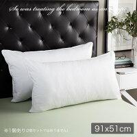 【枕まくら91x51】ゆったりふかふかワイドサイズピローキングサイズ枕91×51(まくら91×51cm)ヌードピロー【ベッドリネン&クッション祭り】