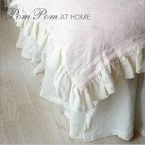 PomPomリネンボイルベッドスカート