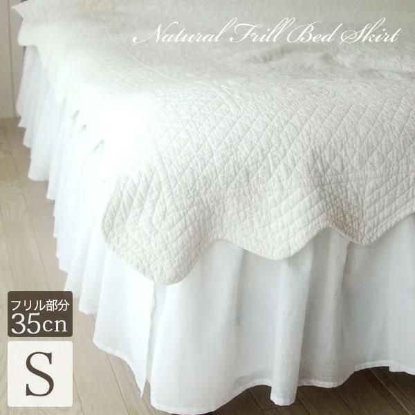 ナチュラルフリル ベッド スカート シングル ベッドスカート ベッドカバー おしゃれ (フリル部分35cm ポリエステル100%)フリル ホワイト 白 かわいい おしゃれ ベッドリネン 北欧 ベッドシーツ ベット