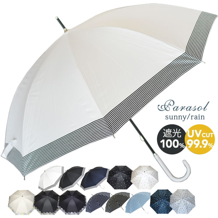 日傘 長傘