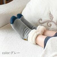 ルームソックス靴下レディース【うらもこシープタッチロングソックス】ソックスニットロングソックス暖かいあたたかい冷えとり冷えとり靴下冬防寒対策かわいいファッションナチュラルあったか温活リラックス