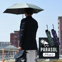日傘 男性 日傘 メンズ シンプル ビジネス用 軽量 コンパ