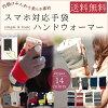 手袋スマートフォン対応スマホ対応レディースかわいいスマートフォンタッチパネル対応Iスマホ対応手袋ハンドウォーマーIiPhoneAndroidタブレットシンプルキュートベージュグレーブラックワインレッドネイビーブラウン