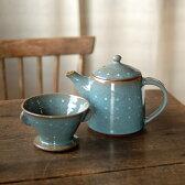 青磁コーヒーポット&ドリッパーセット・研窯  陶芸作家による手作りの陶器製 おしゃれな青磁器シリーズ コーヒーポット 誕生日 母の日 ギフト 父の日 出産祝い プレゼント用にラッピング致します コーヒー ドリッパー 陶器【母の日ギフト】