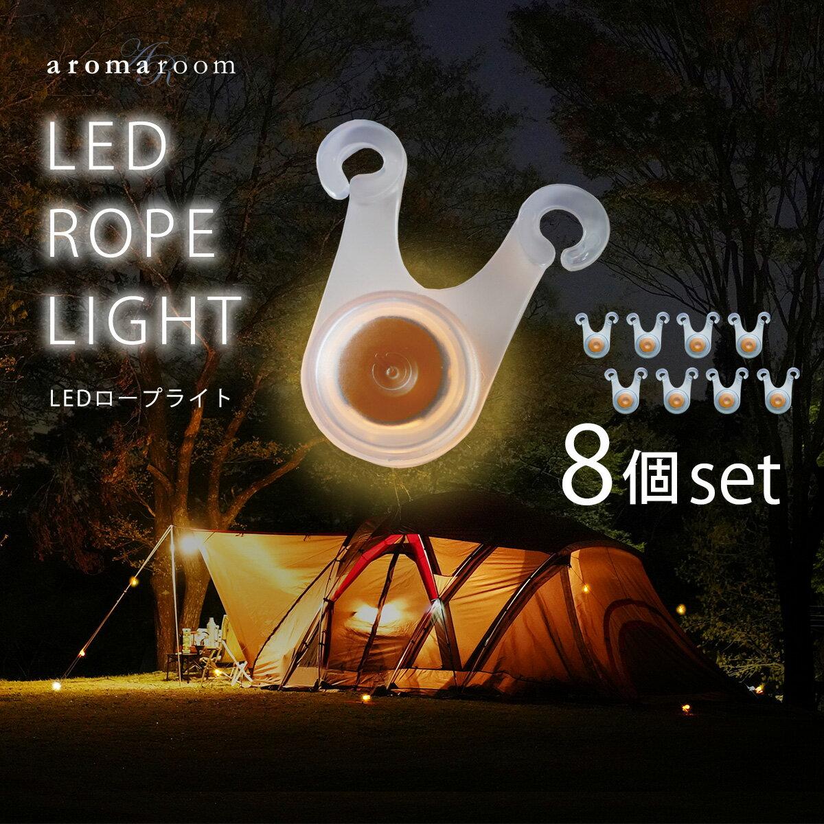 【LEDテントロープライト】