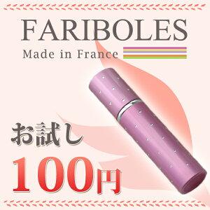 次回の販売は3月1日(金)20:00よりスタート。ファリボレ最後の100円お試しスプレー販売です。...