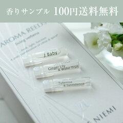 1回のご請求につき4種類まで。【100円送料無料】香りのお試しサンプル/ ジェイニエミ