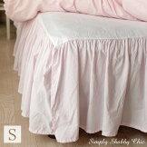 シンプリーシャービーシックピンクベッドスカート