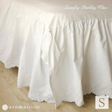 シンプリーシャービーシックホワイトアイレットベッドスカート